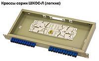 Кросс ШКОС-Л-1U/2-8-SC~8-SC/APC~8-SC/APC ССД