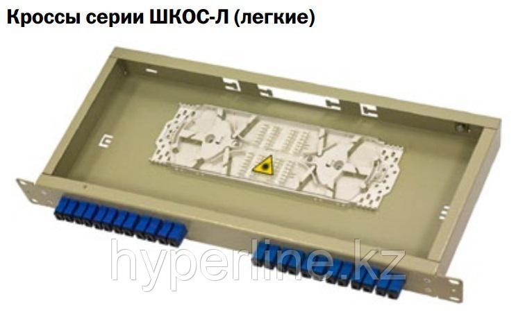 Кросс ШКОС-Л-2U/4-32-FC/ST~32-FC/D/SM~32-FC/UPC ССД