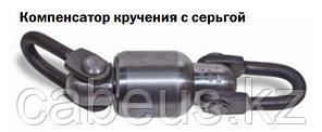 Компенсатор вращения (31,8 мм, 22,2 кН)