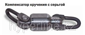 Компенсатор вращения (51 мм, 66,7 кН)