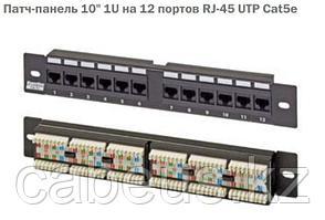 "Патч-панель 10"" 1U на 12 портов RJ-45 UTP Cat5e"