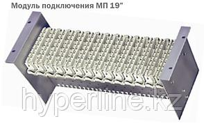"Модуль подключения МП-19""/3U, без плинтов"