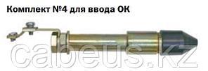 Комплект №4 для ввода ОК (МТОК-Б1, В2, В3, К6, М6, ББ)