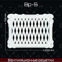 Вентиляционная решетка 150*200 мм