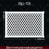 Вентиляционная решетка 200*300 мм