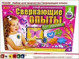 Набор для творчества:  Сверкающие опыты для девочек