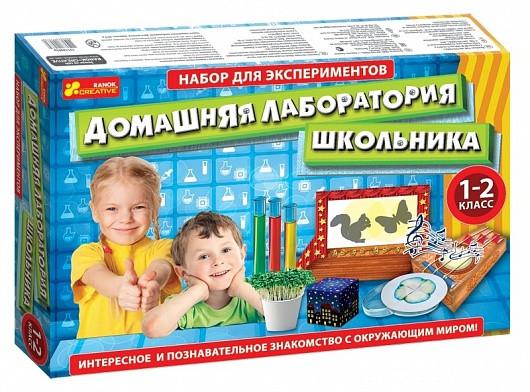 Наборы для экспериментов: Лаборатория школьника. 1-2 класс