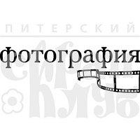 "ФП штамп ""Фотография с пленкой"""