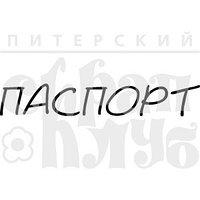 """ФП штамп """"Паспорт"""" 2"""