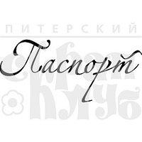 """ФП штамп """"Паспорт"""" 3"""