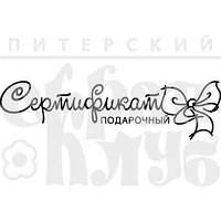 """ФП штамп """"Подарочный сертификат"""""""