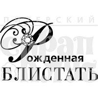 """ФП штамп """"Рожденная блистать"""""""