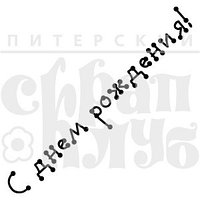 "ФП штамп ""С Днем рождения!"" ТП-7"