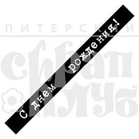 "ФП штамп ""С Днем рождения!"" ТП-8"