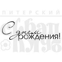 "ФП штамп ""С Днем рождения!"" ТП-9"