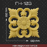 Мебельная накладка из гипса Гн-103