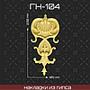 Мебельная накладка из гипса Гн-104