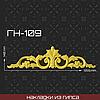 Мебельная накладка из гипса Гн-109