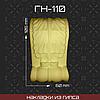 Мебельная накладка из гипса Гн-110