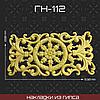 Мебельная накладка из гипса Гн-112