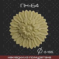 ПН-64
