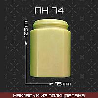 ПН-74