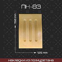 ПН-83