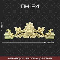 ПН-84