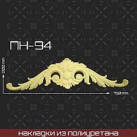 ПН-94