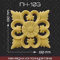 ПН-103