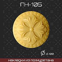 ПН-105