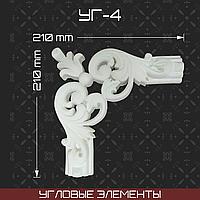 Угловой элемент 210*25*210 мм