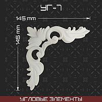 Угловой элемент 145*145мм