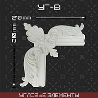 Угловой элемент 210*210мм