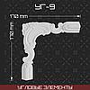 Угловой элемент 170*170 мм