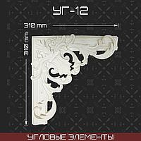 Угловой элемент 310*310 мм