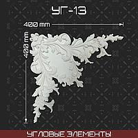 Угловой элемент 400*400 мм