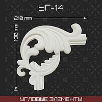 Угловой элемент 190*210 мм