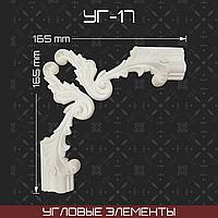 Угловой элемент 165*165 мм