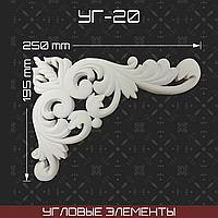 Угловой элемент 250*195 мм