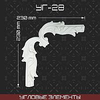 Угловой элемент 230*230 мм
