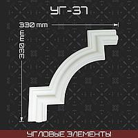Угловой элемент 330*330 мм
