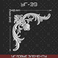 Угловой элемент 340*340 мм