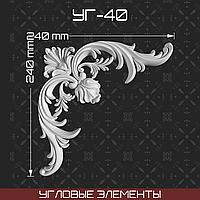 Угловой элемент 240*240 мм