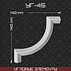Угловой элемент 140*140 мм