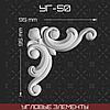 Угловой элемент 95*95 мм