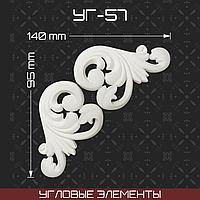 Угловой элемент 95*140 мм