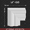 Угловой элемент 70*70 мм
