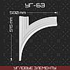 Угловой элемент 515*580 мм