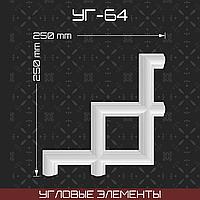 Угловой элемент 250*250 мм